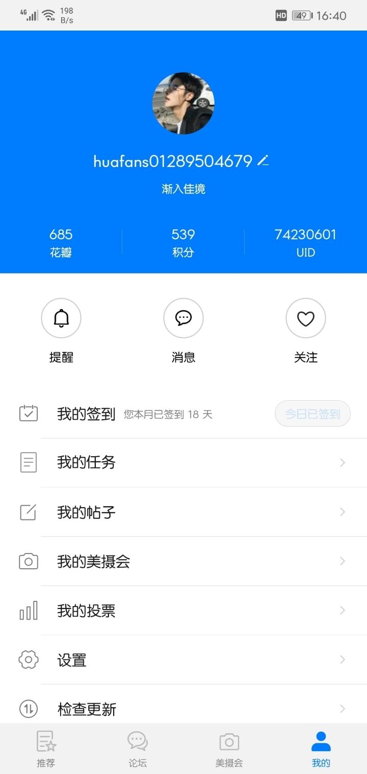 Screenshot_20190819_164002_com.huawei.fans.jpg