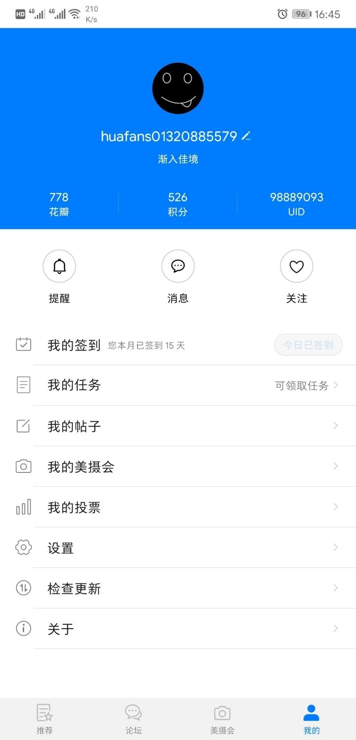 Screenshot_20190819_164559_com.huawei.fans.jpg