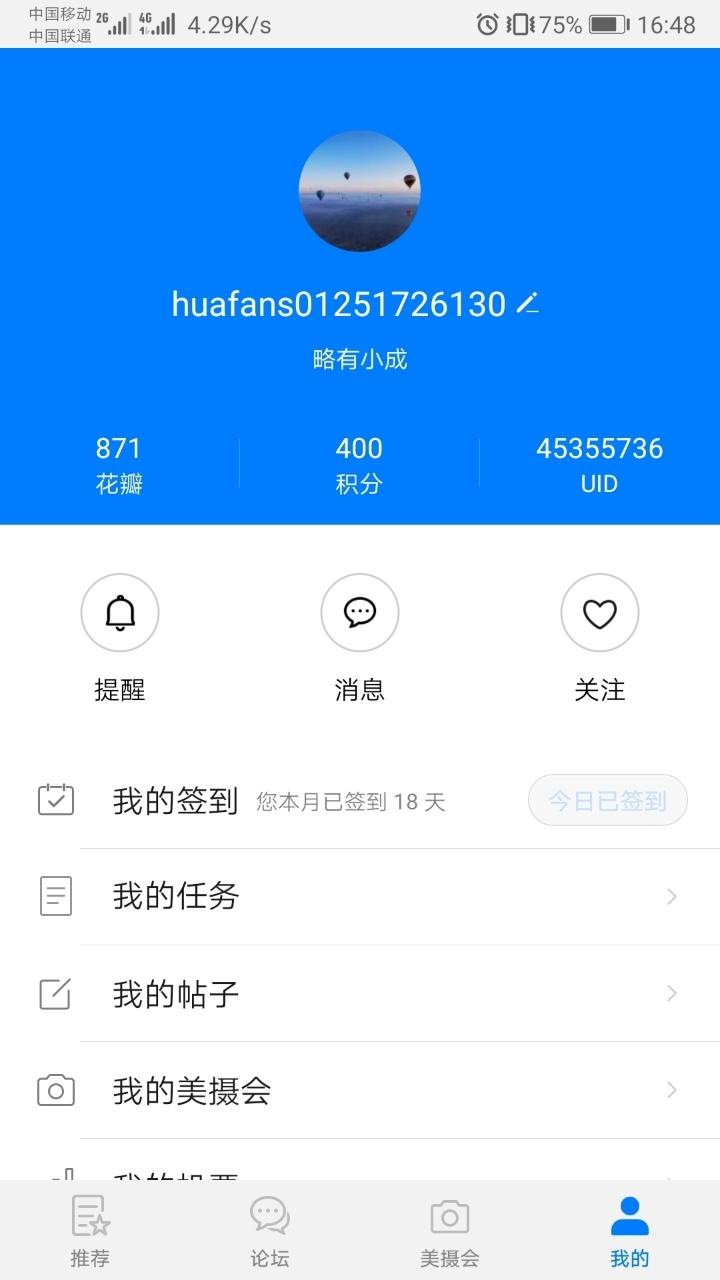 Screenshot_20190819_164835_com.huawei.fans.jpg