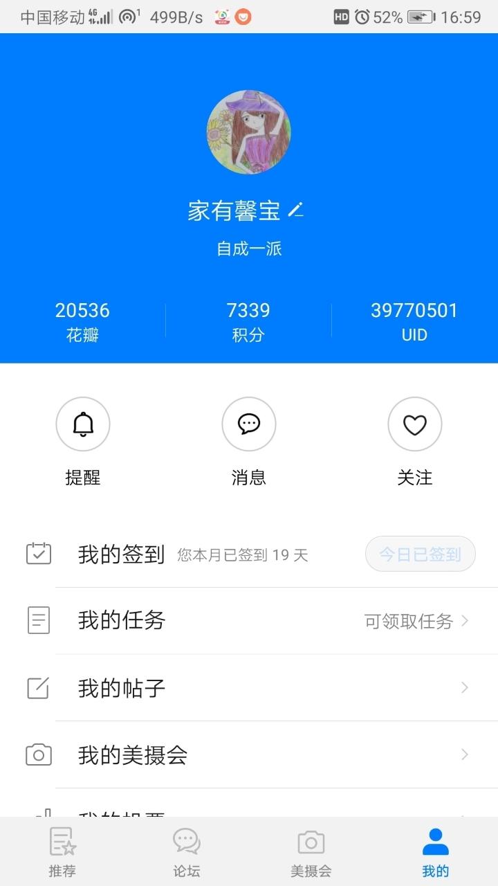 Screenshot_20190819_165954_com.huawei.fans.jpg
