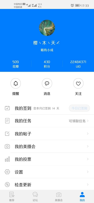 Screenshot_20190819_173357_com.huawei.fans.jpg
