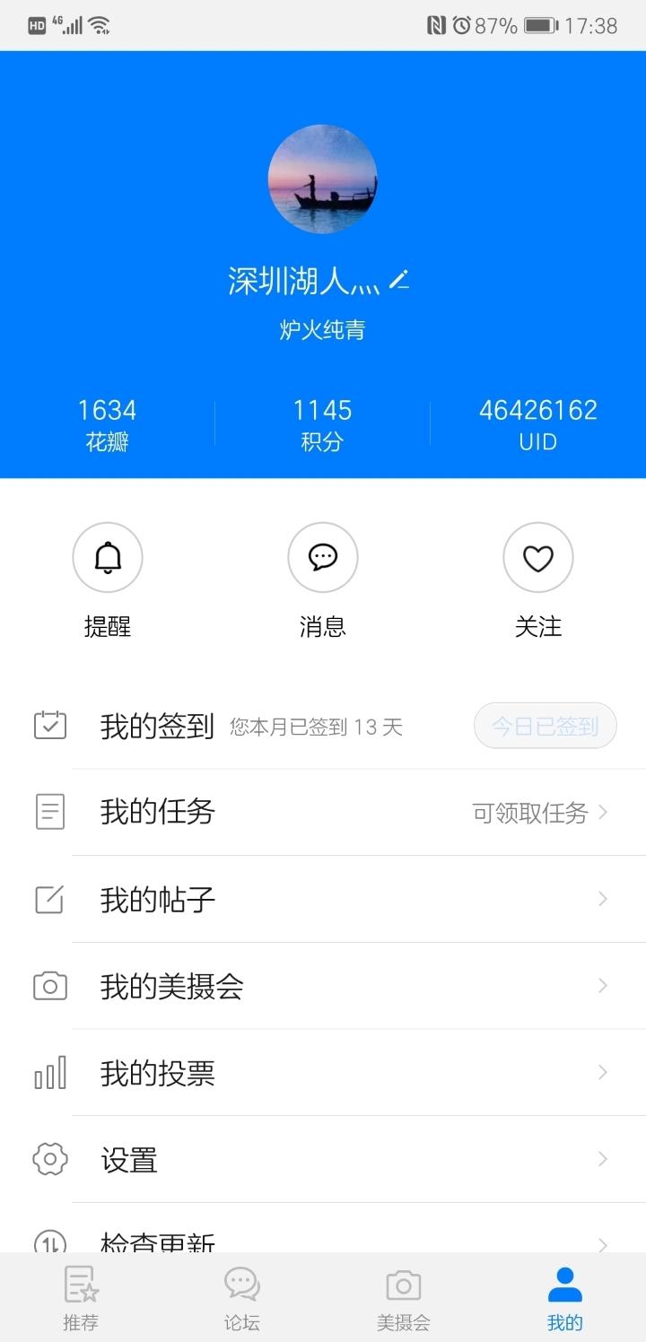 Screenshot_20190819_173814_com.huawei.fans.jpg