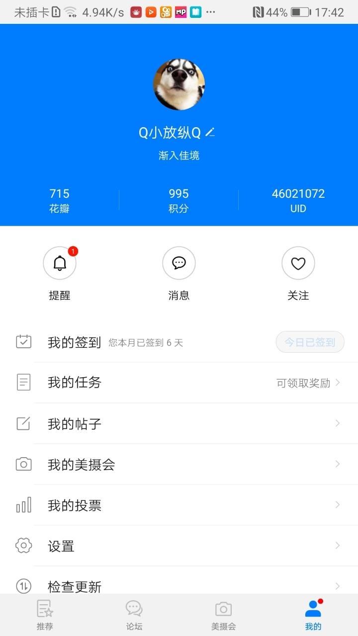 Screenshot_20190819_174251_com.huawei.fans.jpg