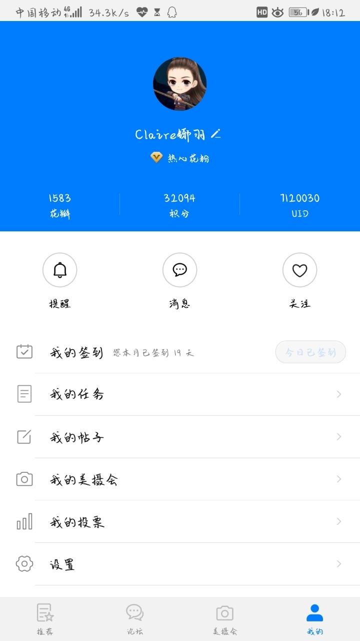 Screenshot_20190819_181209_com.huawei.fans.jpg