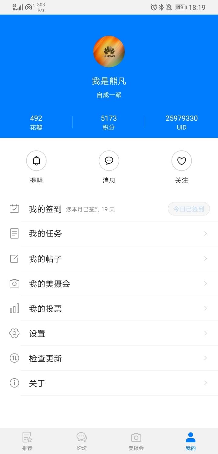 Screenshot_20190819_181908_com.huawei.fans.jpg