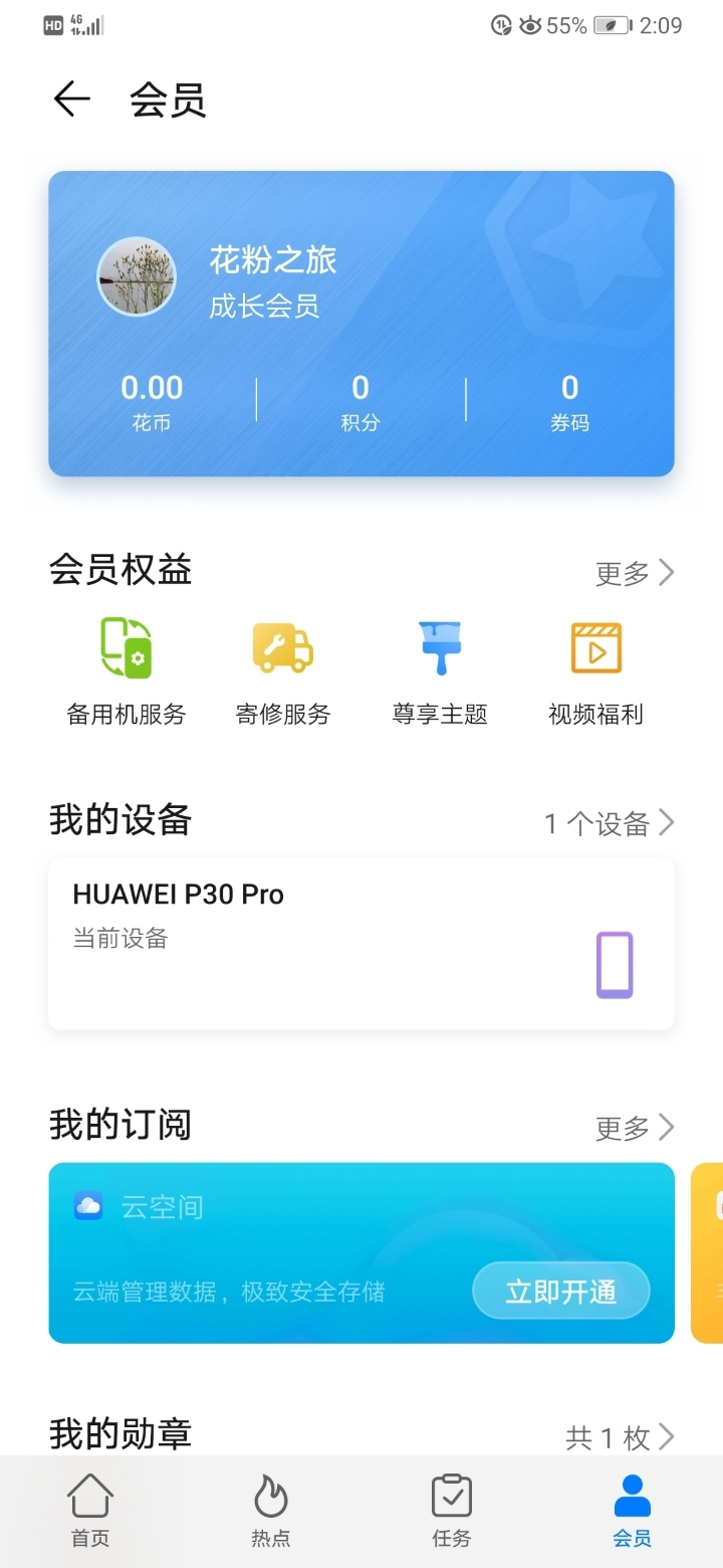 Screenshot_20190820_140958_com.huawei.mycenter.jpg