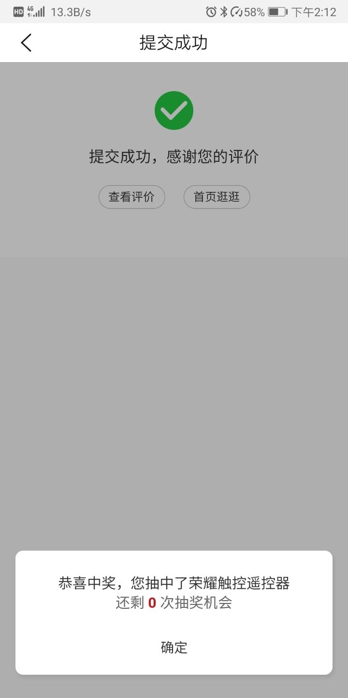 Screenshot_20190820_141240_com.vmall.client.jpg