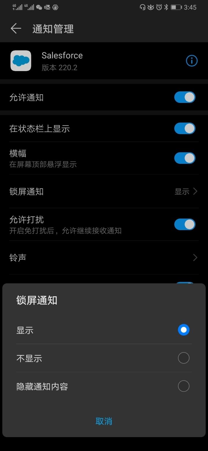 Screenshot_20190820_154514_com.huawei.systemmanager.jpg
