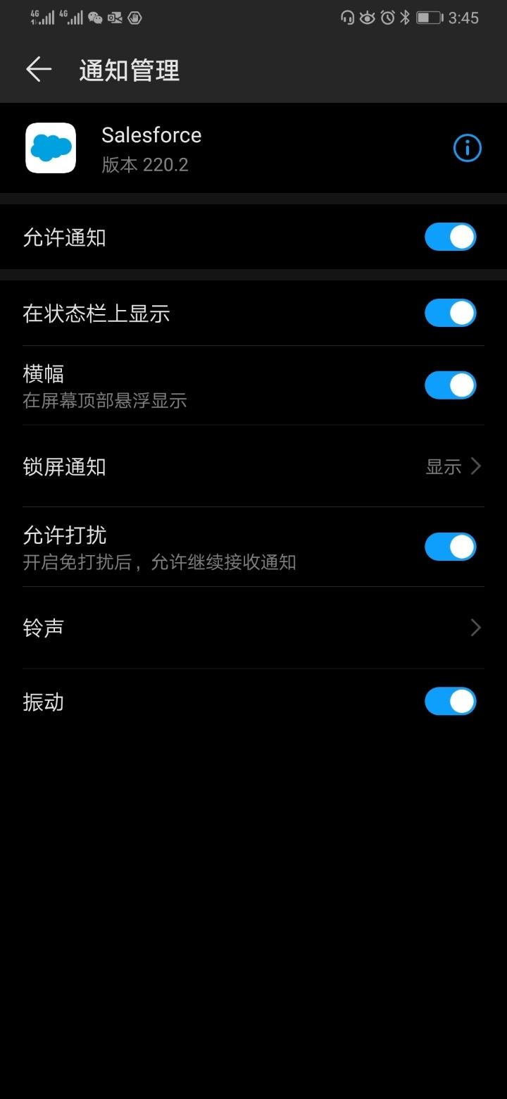 Screenshot_20190820_154508_com.huawei.systemmanager.jpg