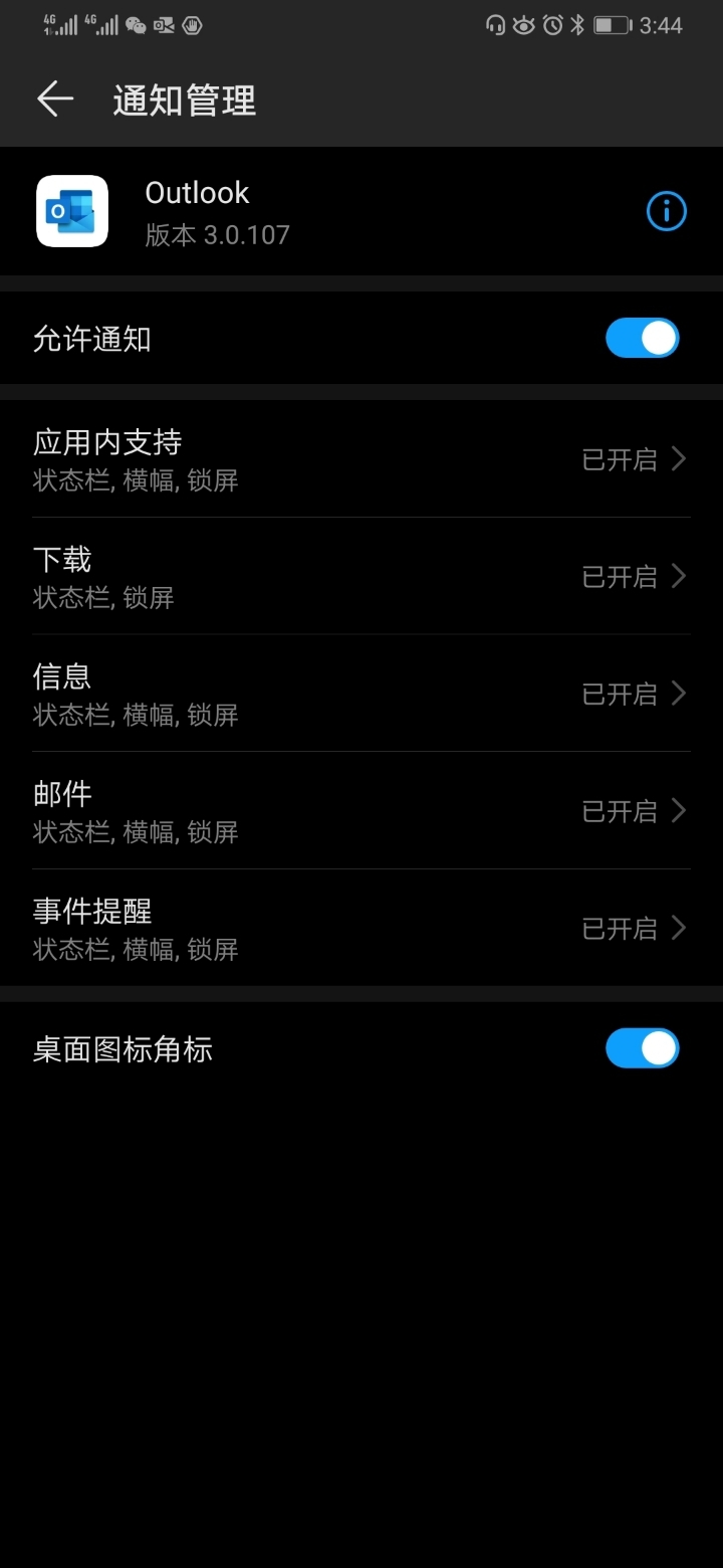 Screenshot_20190820_154447_com.huawei.systemmanager.jpg