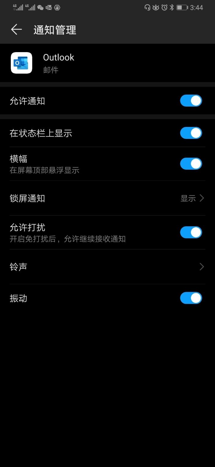 Screenshot_20190820_154456_com.huawei.systemmanager.jpg