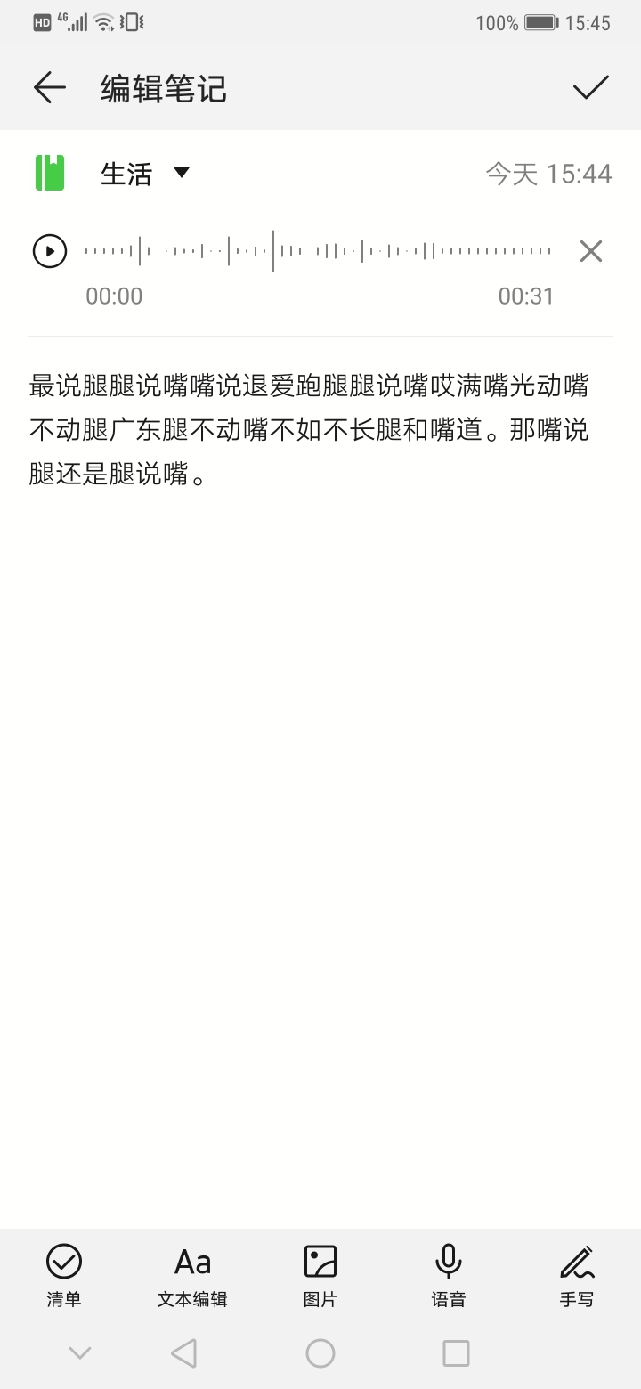 Screenshot_20190820_154521_com.example.android.notepad.jpg