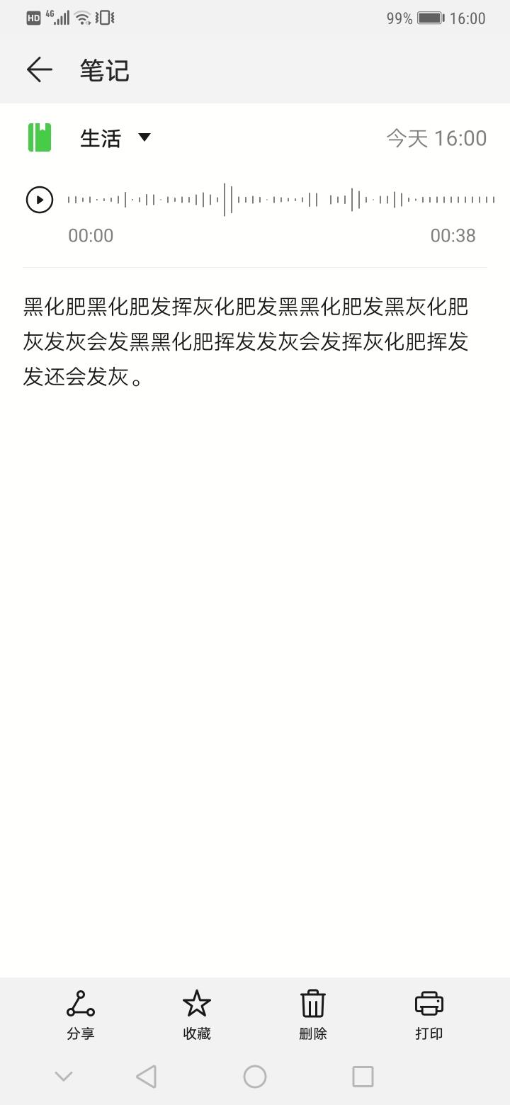 Screenshot_20190820_160010_com.example.android.notepad.jpg