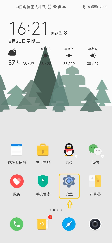 Screenshot_20190820_162153_com.huawei.android.launcher.jpg