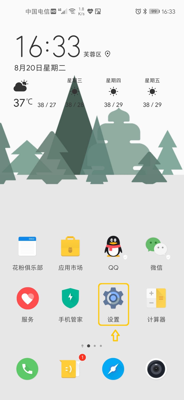 Screenshot_20190820_163339_com.huawei.android.launcher.jpg