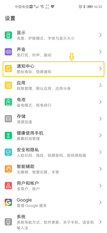 Screenshot_20190820_163345_com.android.settings.jpg