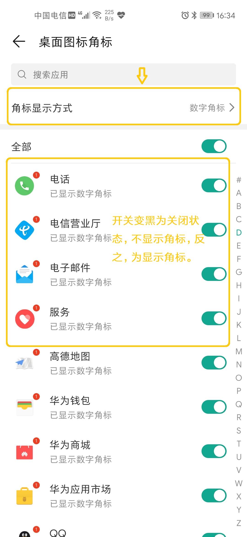 Screenshot_20190820_163412_com.huawei.systemmanager.jpg