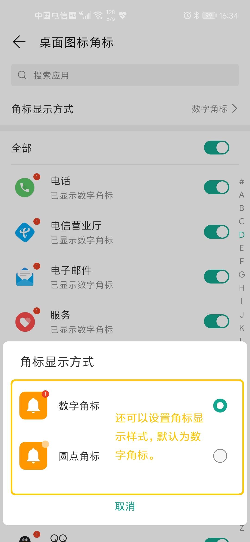 Screenshot_20190820_163421_com.huawei.systemmanager.jpg