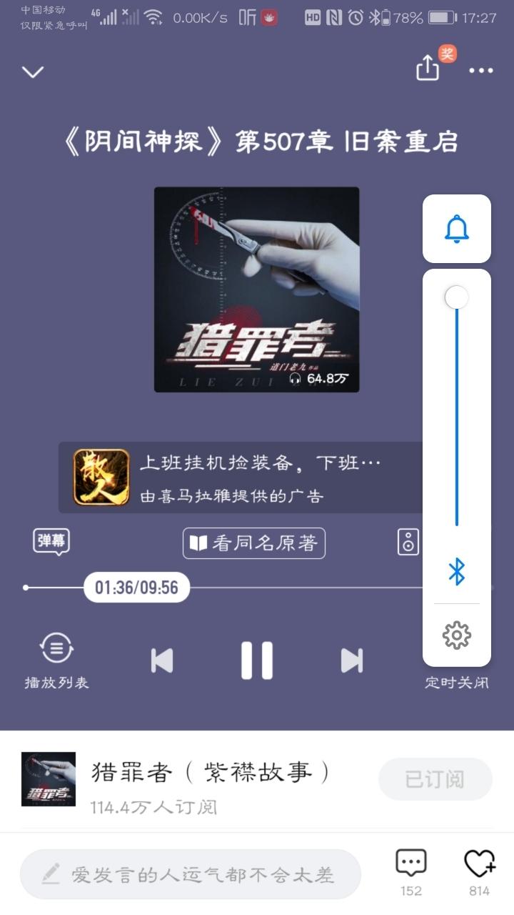 Screenshot_20190820_172750_com.ximalaya.ting.android.jpg