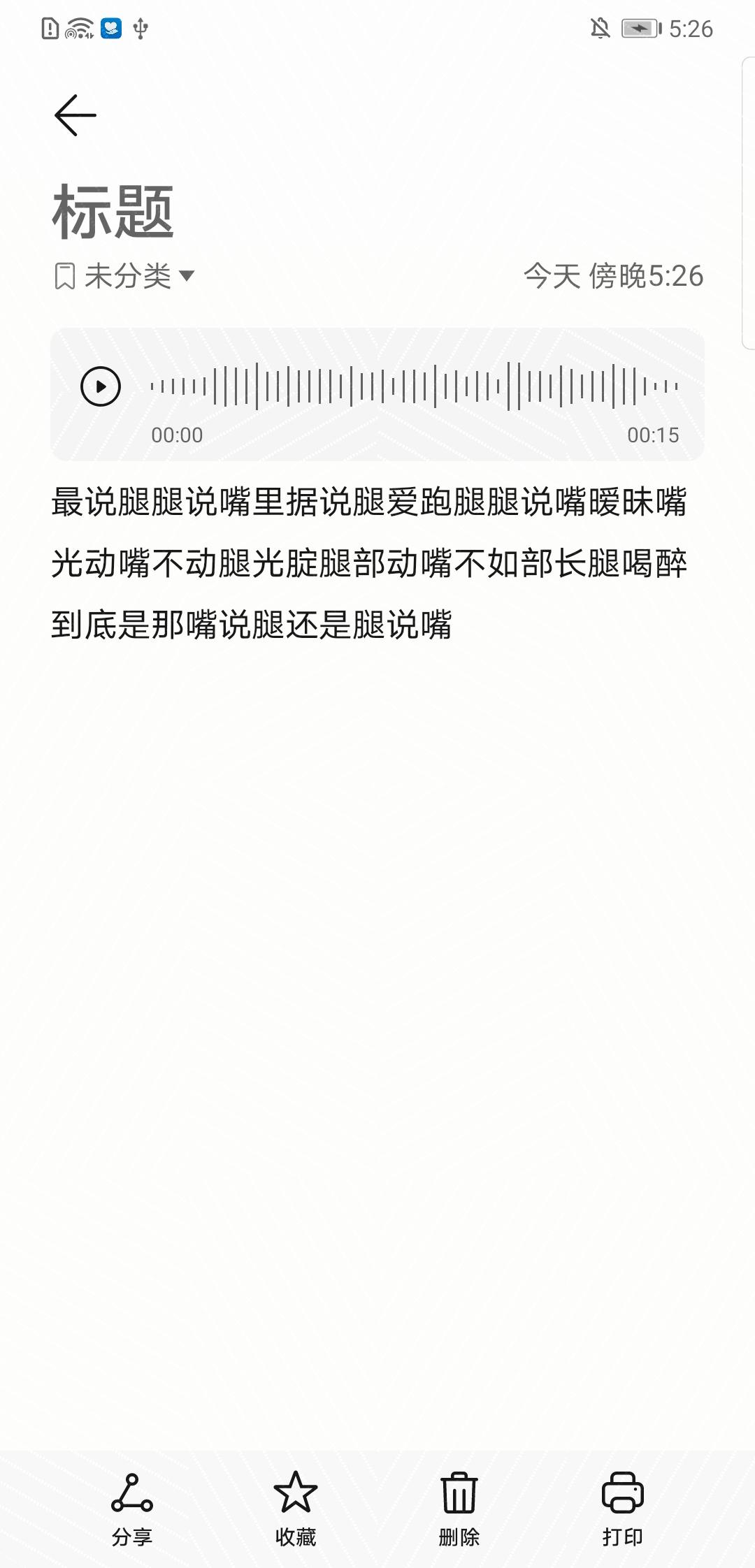 Screenshot_20190820_172613_com.example.android.notepad.jpg