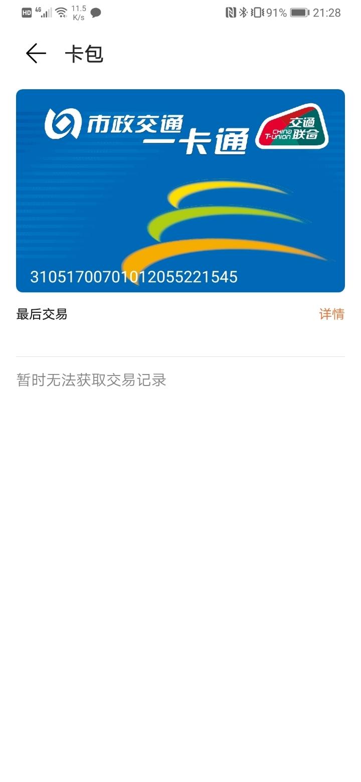 Screenshot_20190820_212831_com.huawei.health.jpg