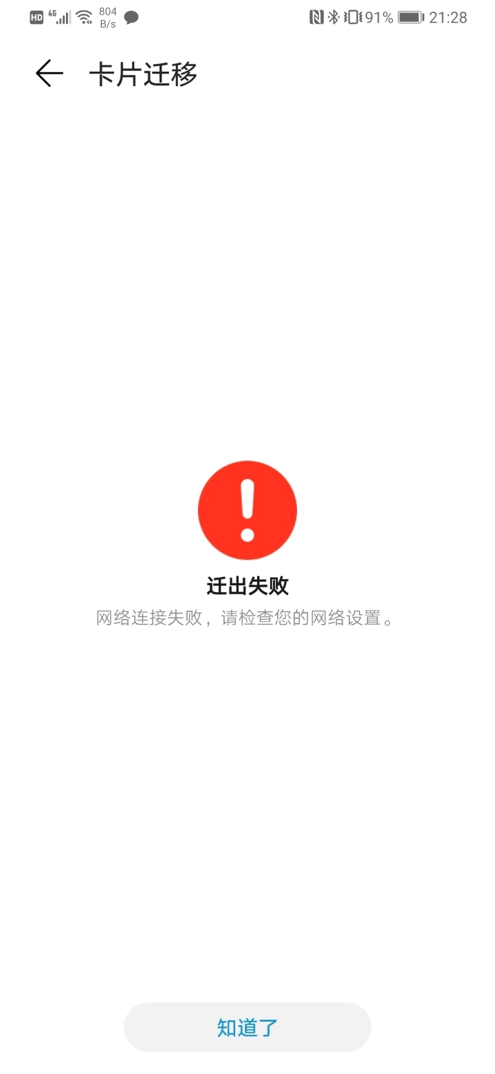 Screenshot_20190820_212835_com.huawei.health.jpg