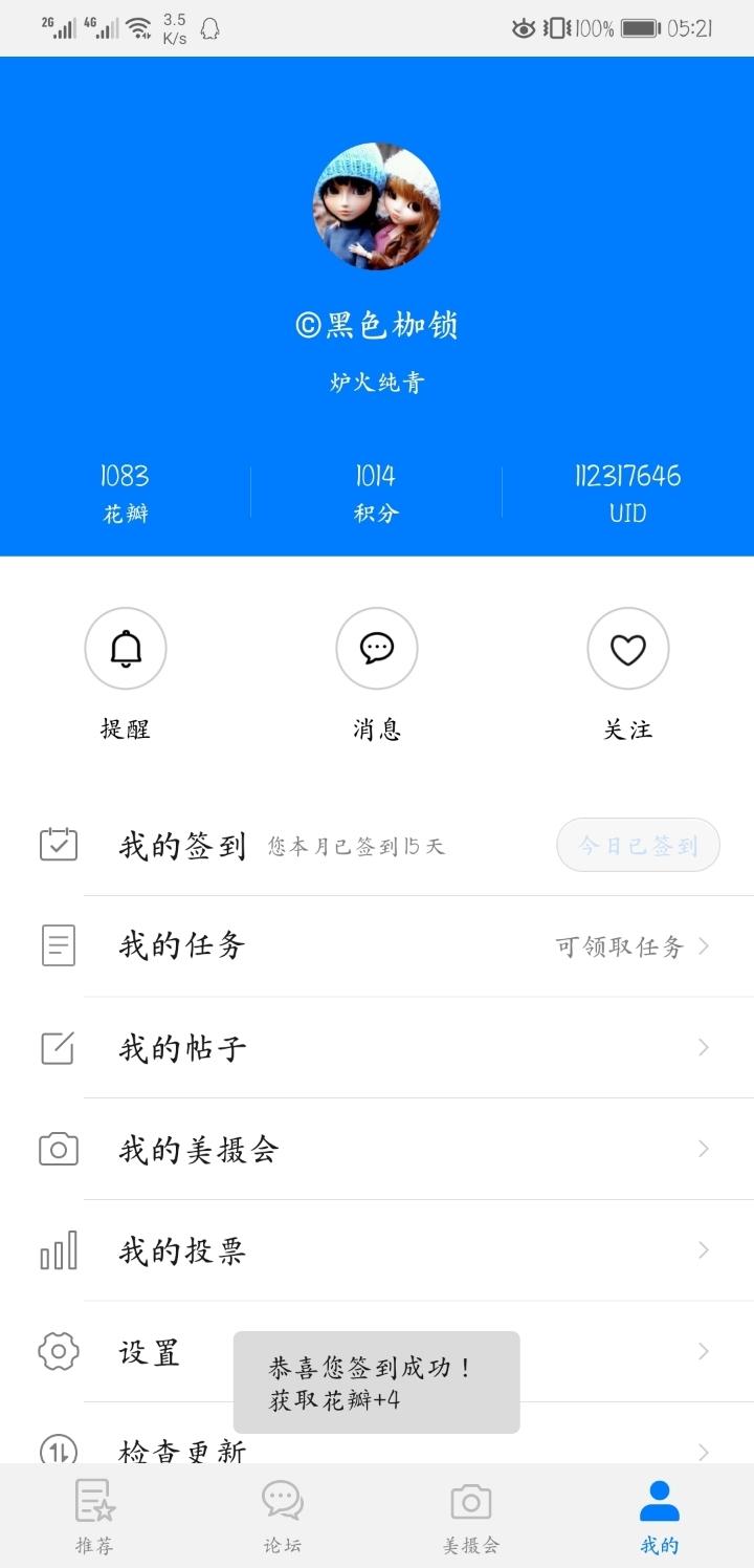 Screenshot_20190821_052141_com.huawei.fans.jpg