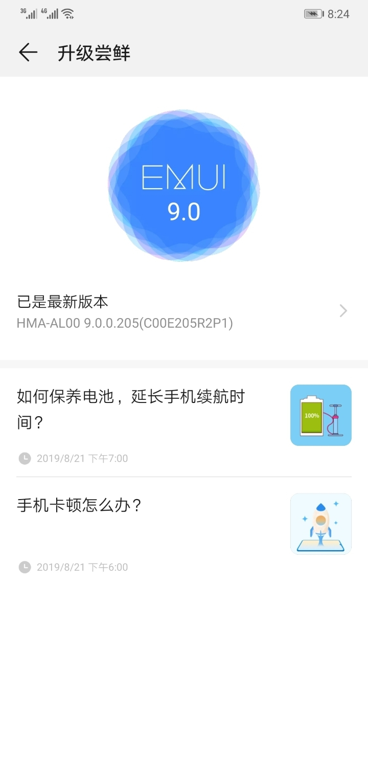 Screenshot_20190822_082428_com.huawei.phoneservice.jpg