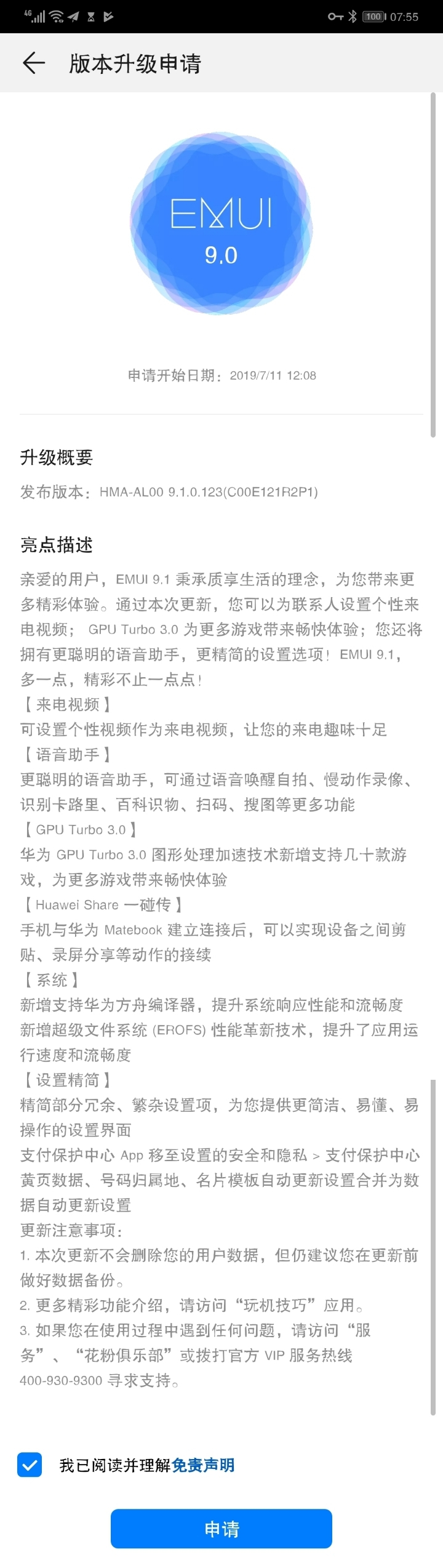 Screenshot_20190820_075534_com.huawei.phoneservice.jpg