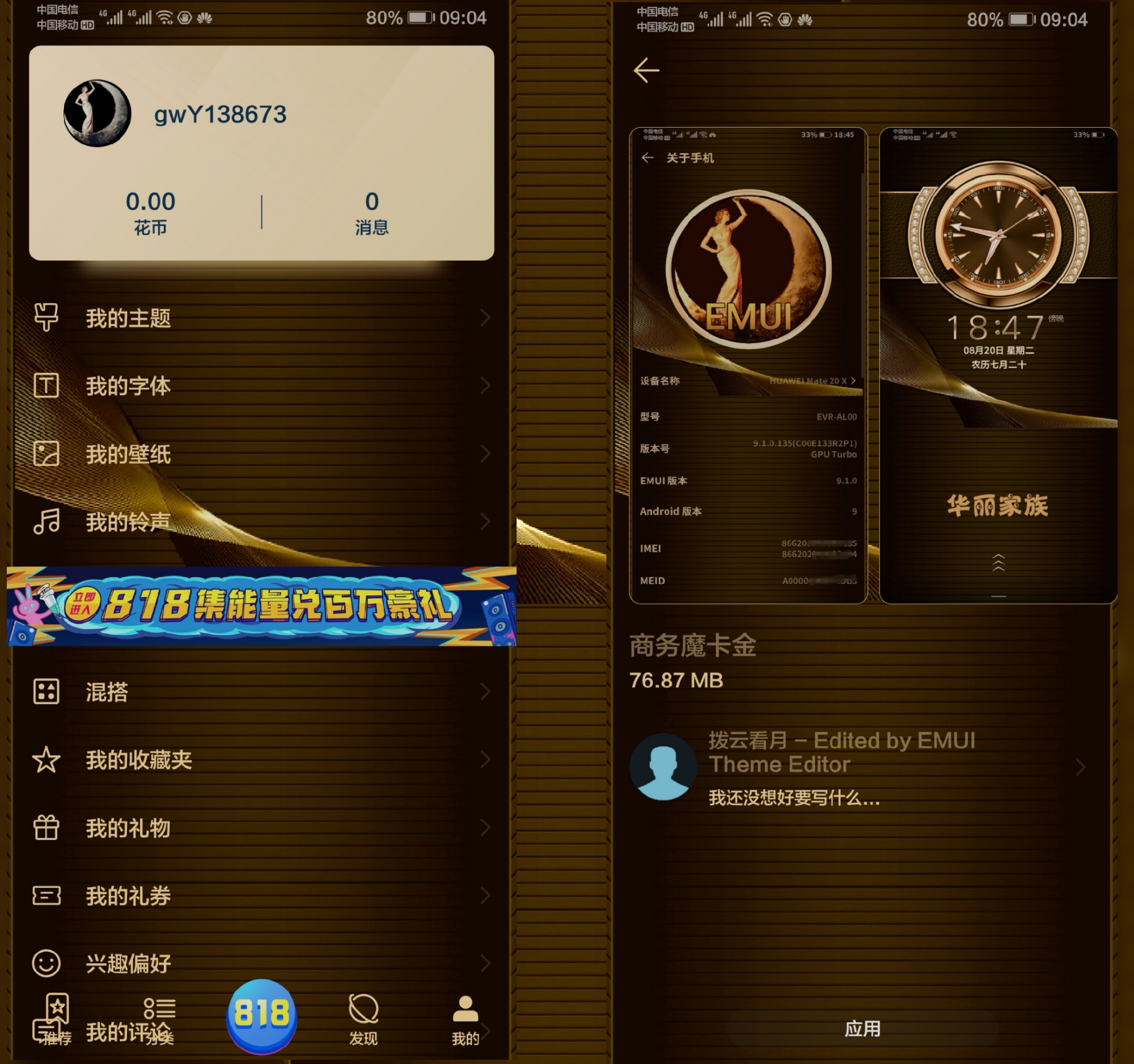background_emui.9_1566364717566_1566377788746_1566436050512.jpg