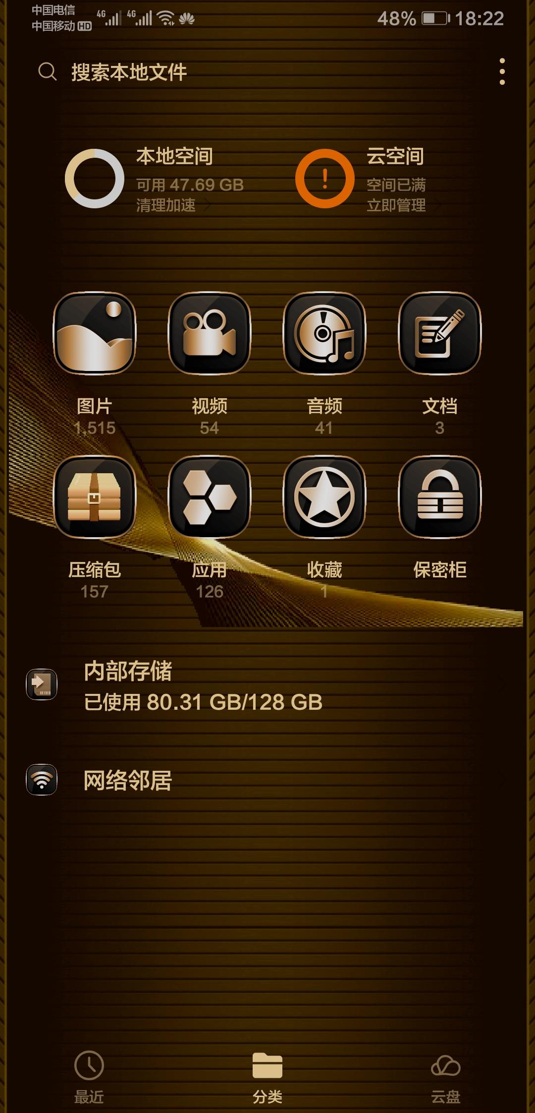 Screenshot_20190821_182204_com.huawei.hidisk.jpg
