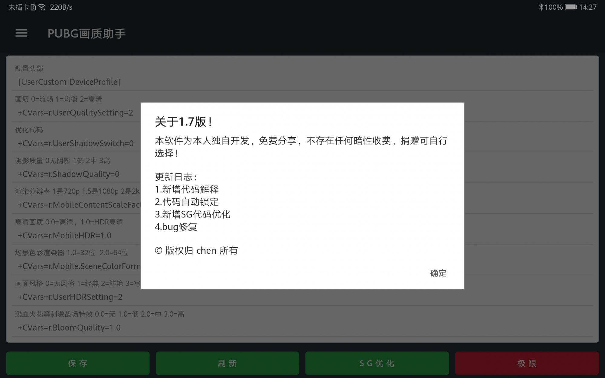 Screenshot_20190822_142752_com.pubg.change.jpg