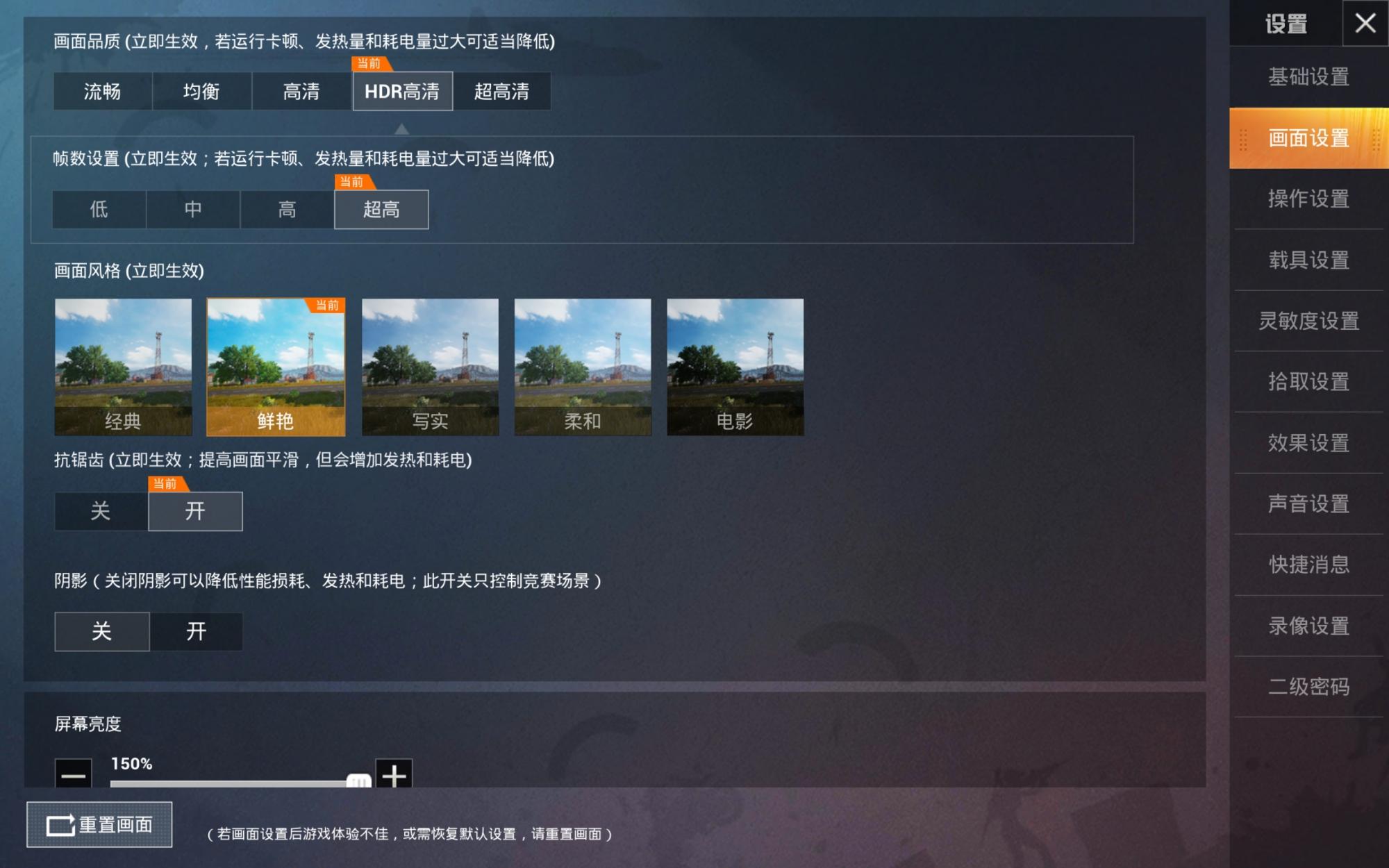 Screenshot_20190822_142854_com.tencent.tmgp.pubgmhd.jpg