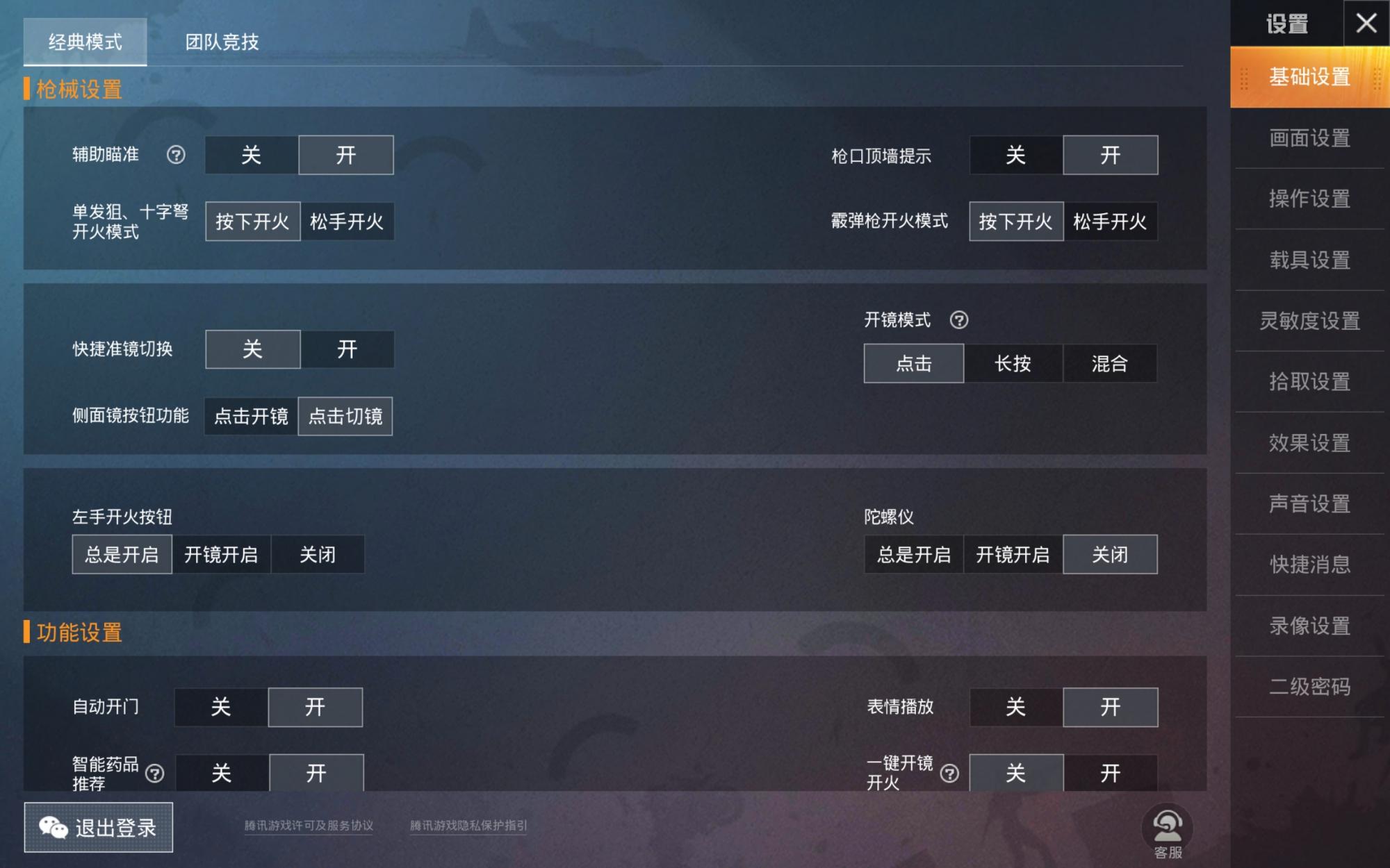 Screenshot_20190822_142846_com.tencent.tmgp.pubgmhd.jpg