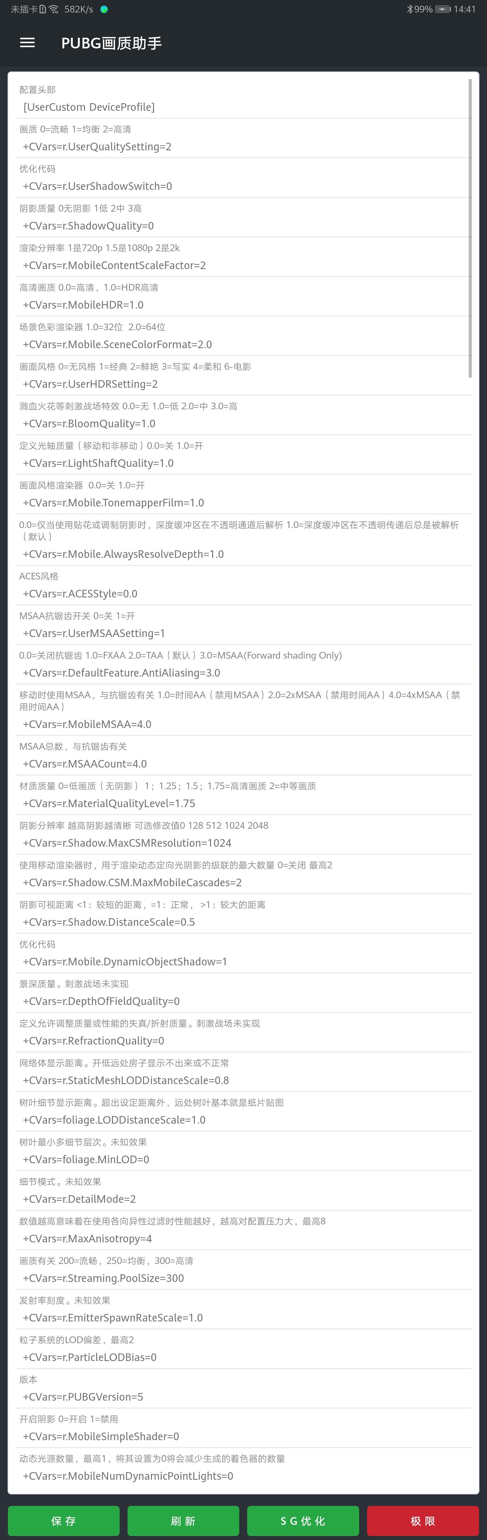 Screenshot_20190822_144112_com.pubg.change.jpg