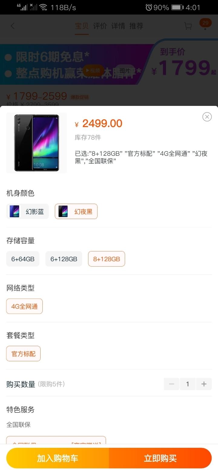 Screenshot_20190822_160145_com.taobao.taobao.jpg