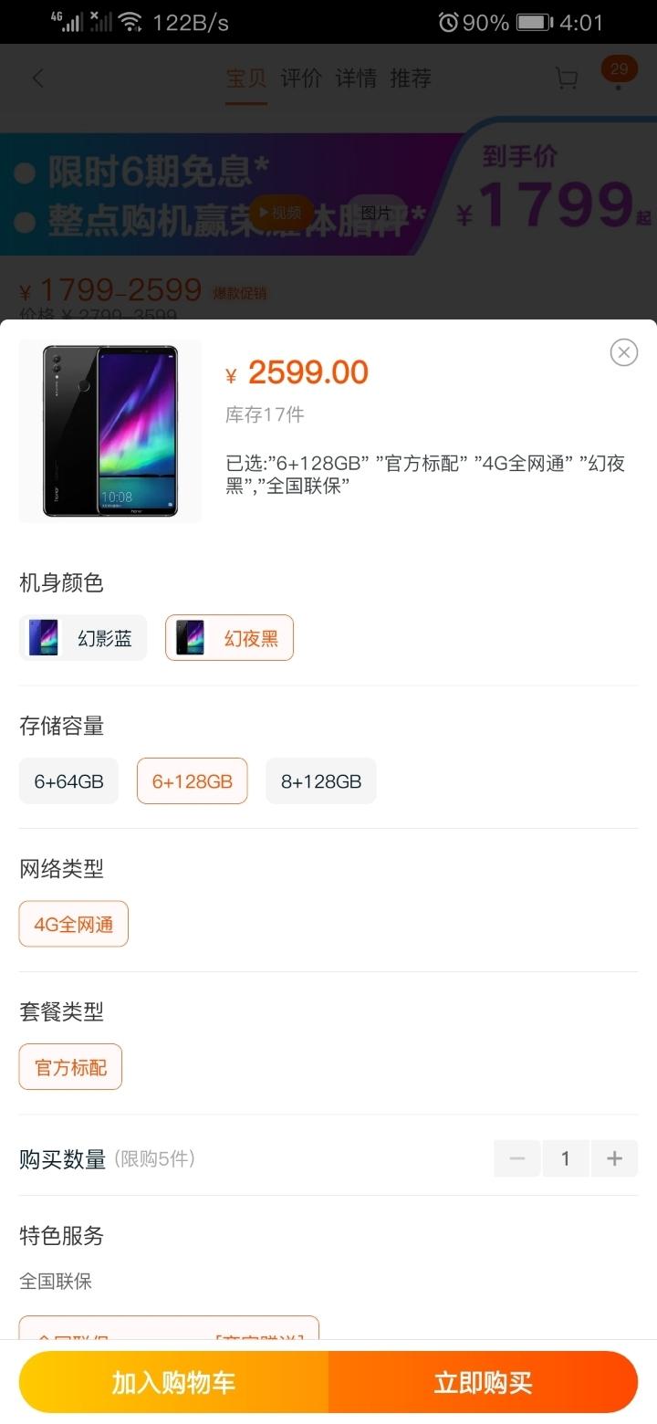 Screenshot_20190822_160154_com.taobao.taobao.jpg