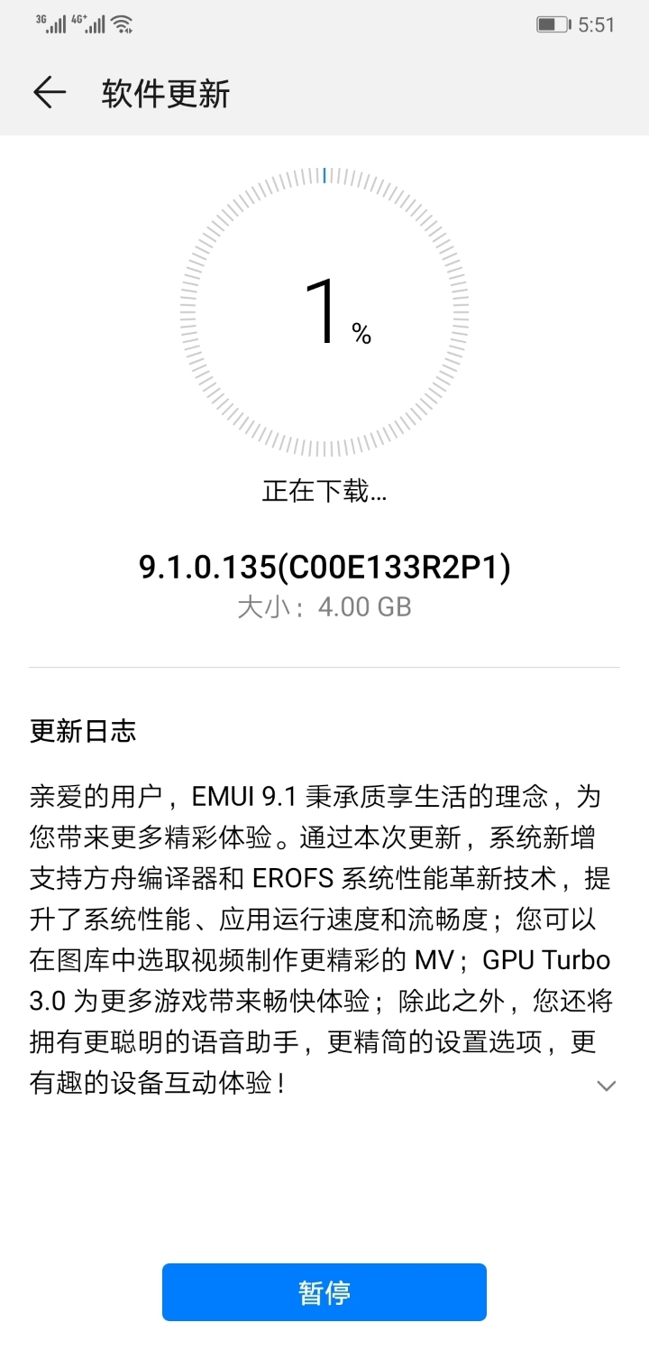 Screenshot_20190822_175154_com.huawei.android.hwouc.jpg