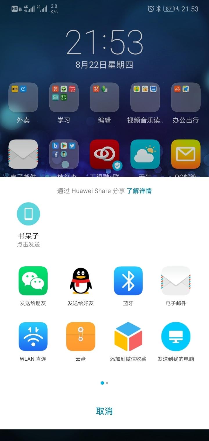 Screenshot_20190822_215330_com.huawei.android.internal.app.jpg