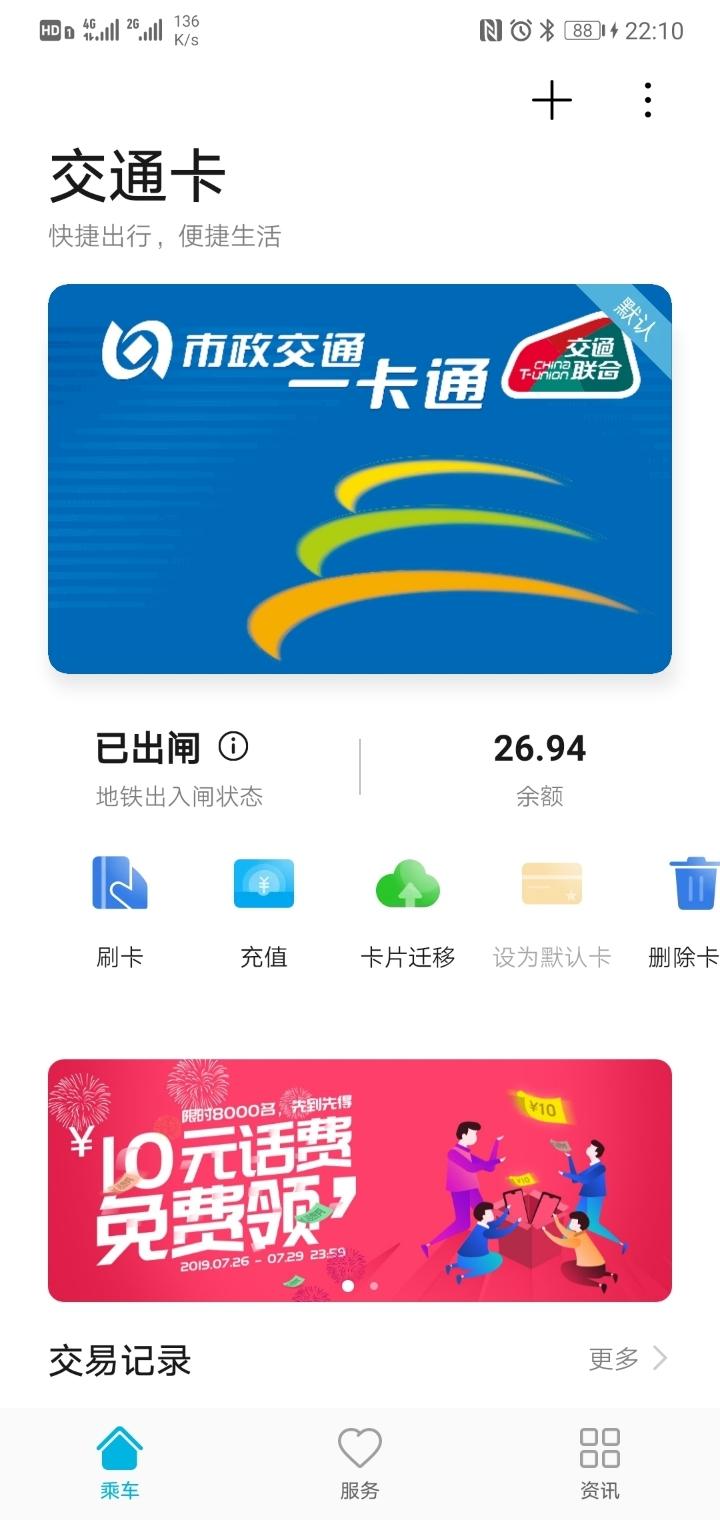 Screenshot_20190822_221005_com.huawei.wallet.jpg