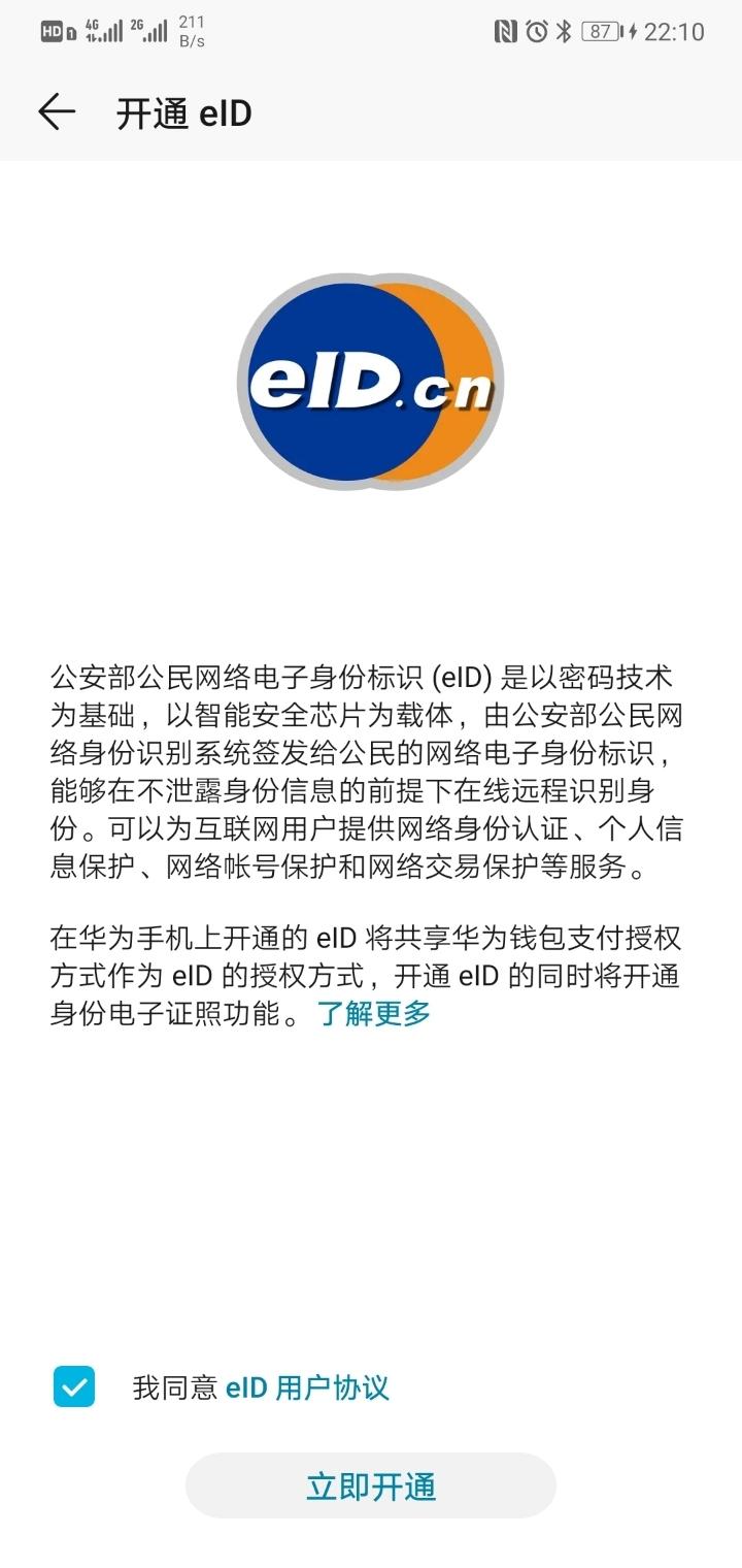 Screenshot_20190822_221059_com.huawei.wallet.jpg