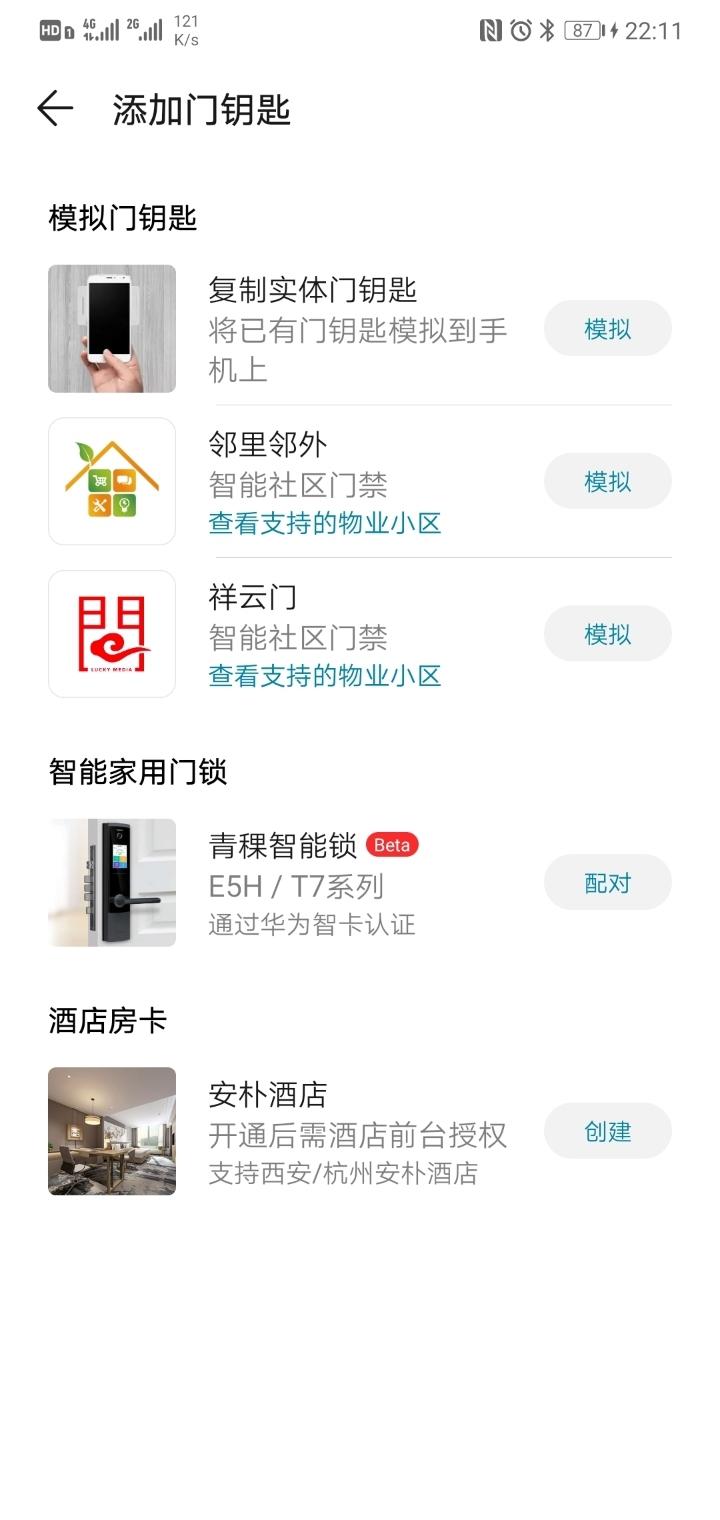 Screenshot_20190822_221108_com.huawei.wallet.jpg