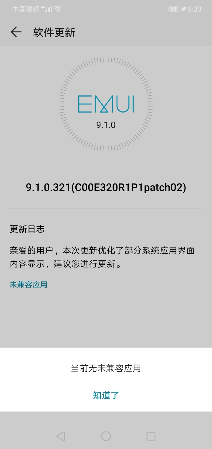 Screenshot_20190823_083316_com.huawei.android.hwouc.jpg