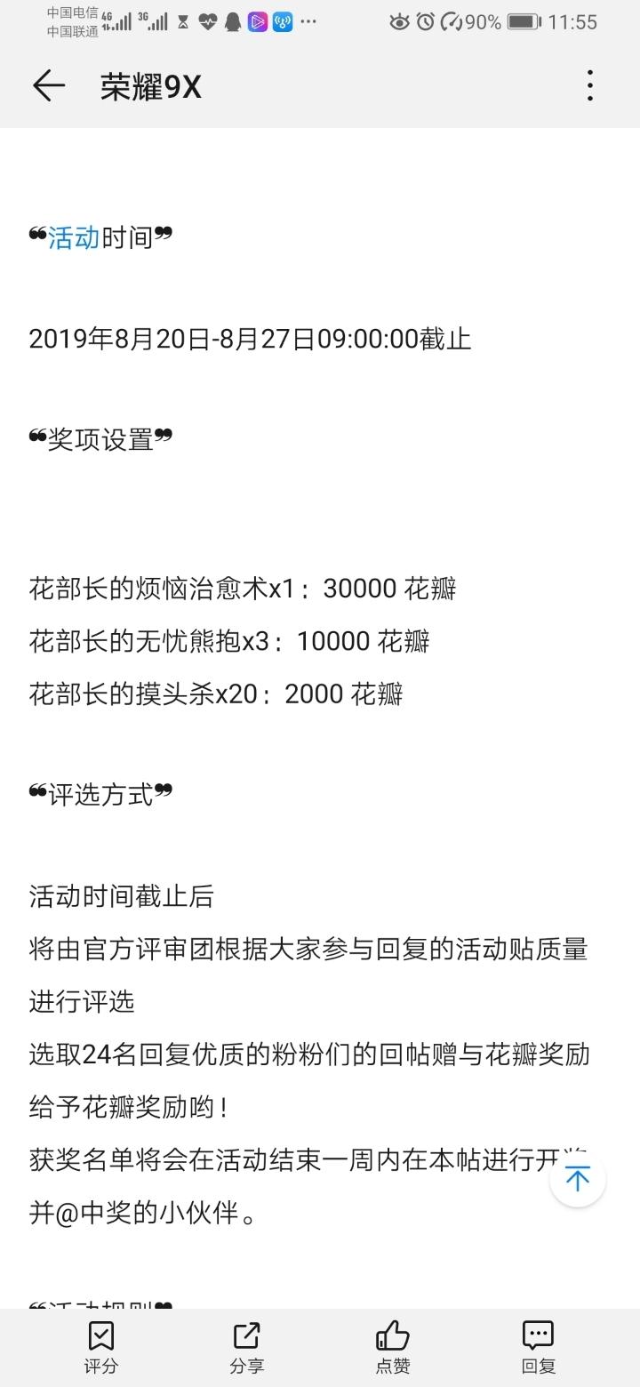 Screenshot_20190823_115529_com.huawei.fans.jpg