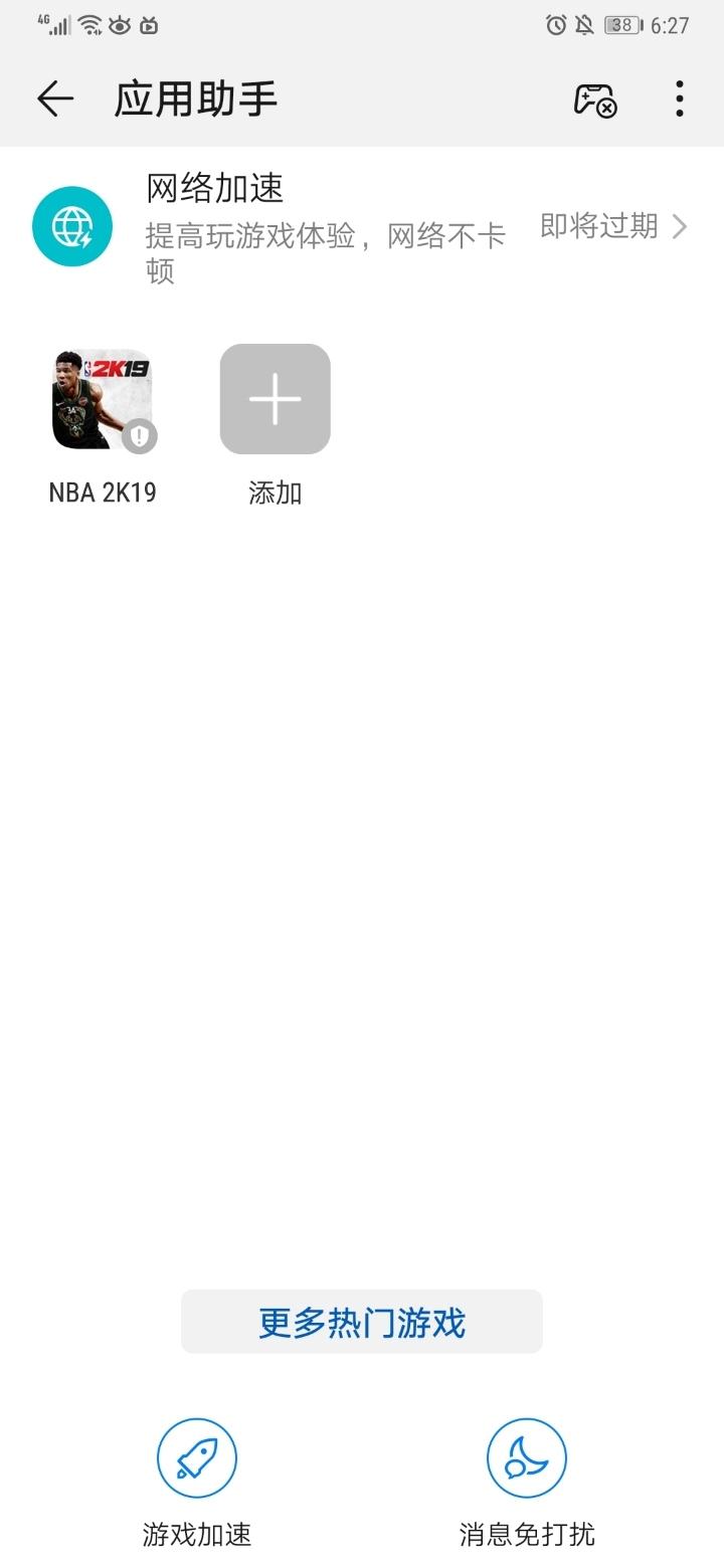 Screenshot_20190823_062744_com.huawei.gameassistant.jpg