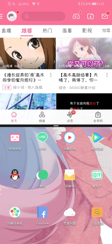 Screenshot_20190823_143918_com.huawei.android.launcher.jpg
