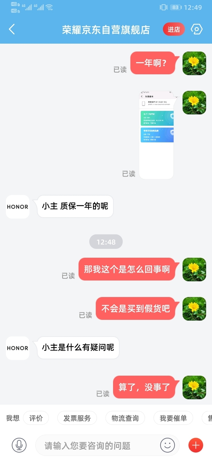 Screenshot_20190824_124957_com.jingdong.app.mall.jpg