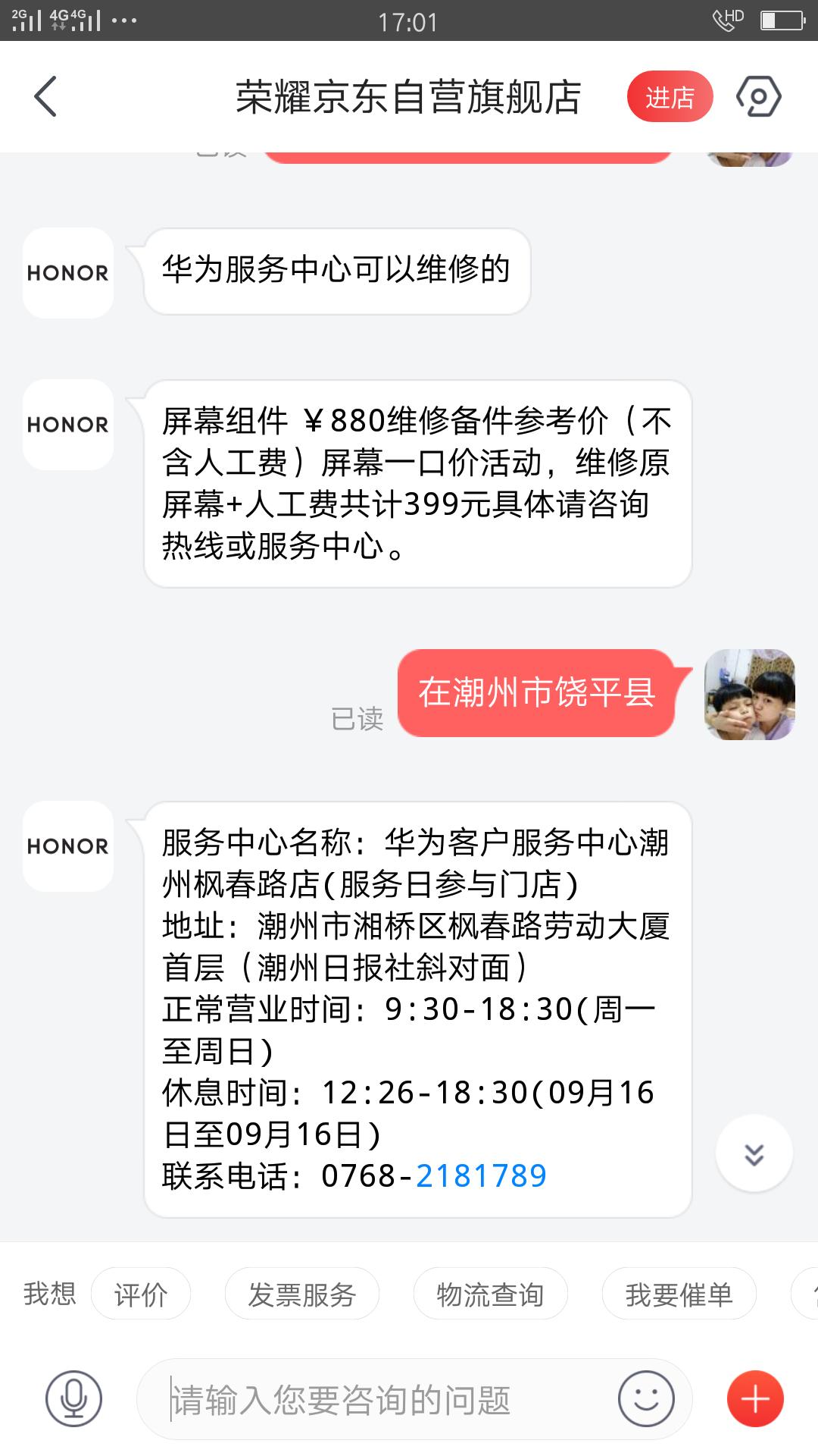 Screenshot_2019-08-24-17-01-12-20.png