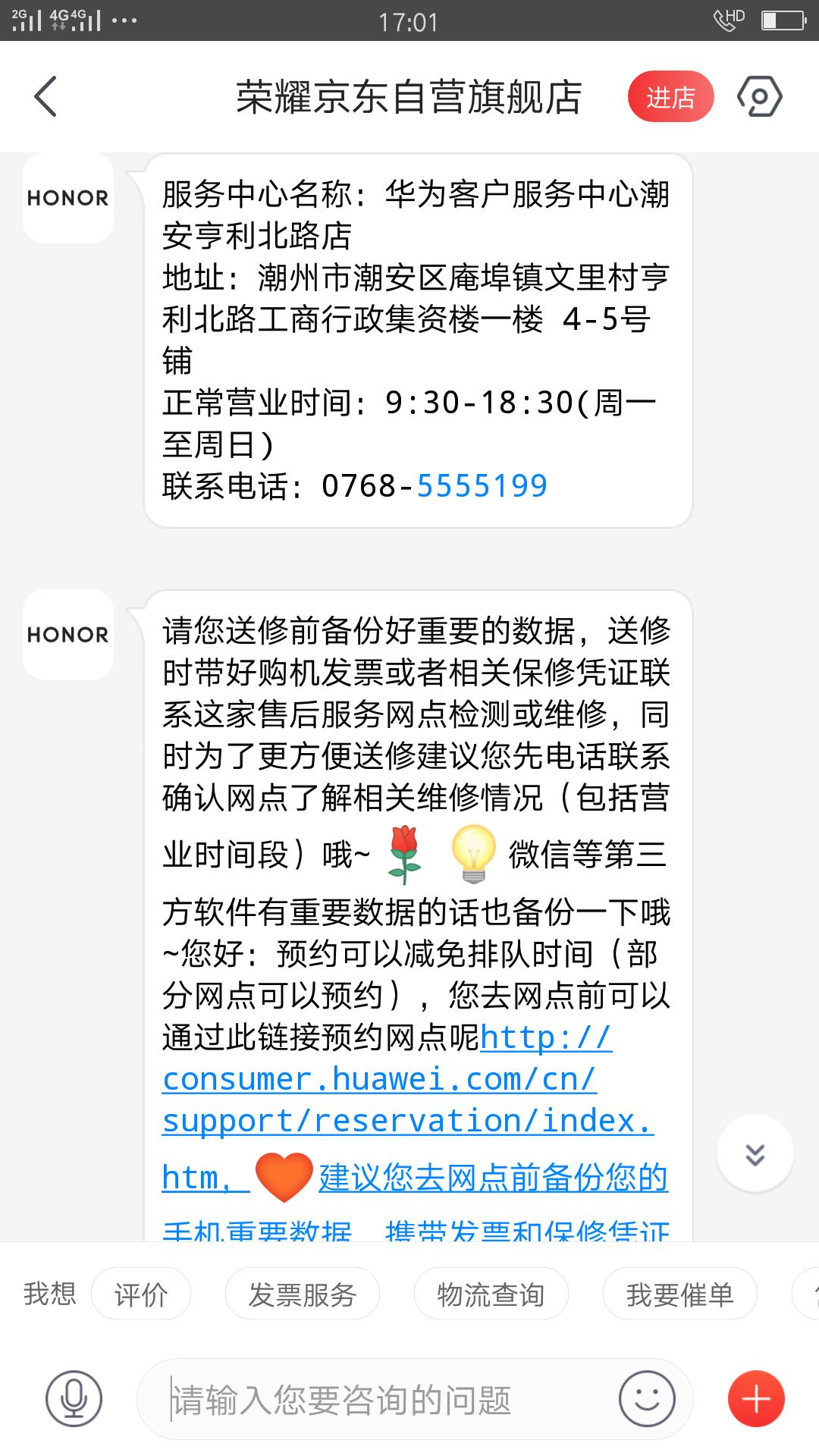 Screenshot_2019-08-24-17-01-19-10.png