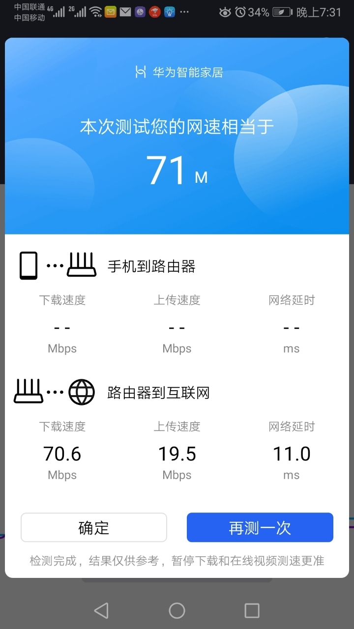 Screenshot_20190824_193112_com.huawei.smarthome.jpg